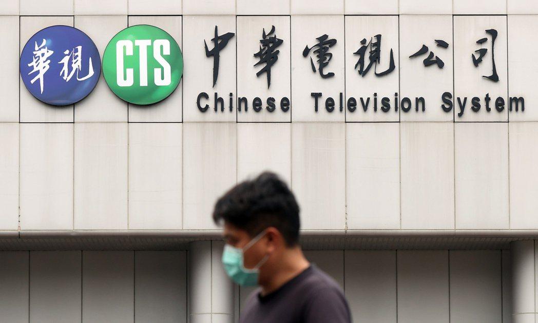 NCC通過中嘉與獨立台業者共15系統台申請華視新聞資訊台遞補52台案件,讓空頻近...