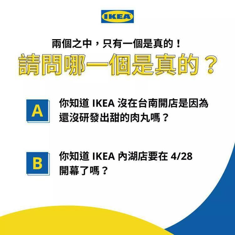 IKEA內湖店即將在4月28日開幕。圖/摘自IKEA官方粉絲頁