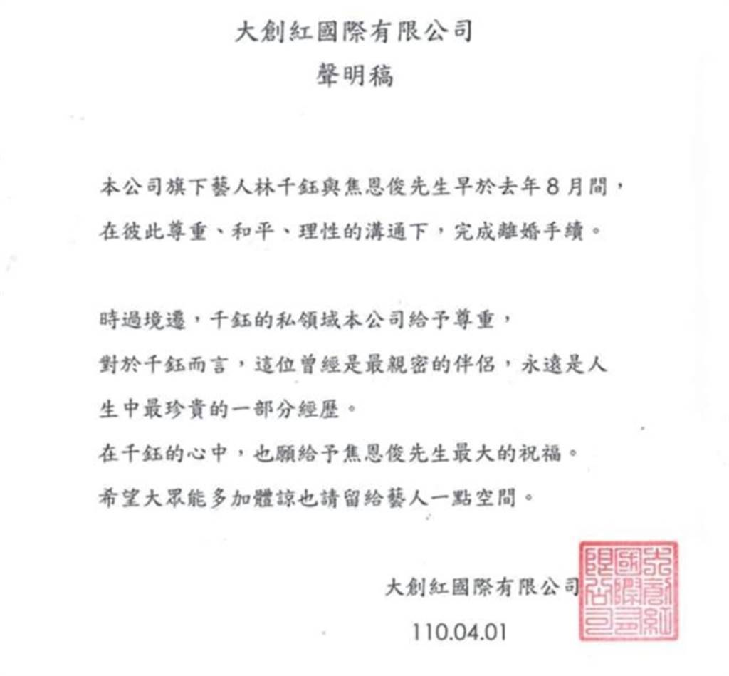 林千鈺經紀公司發聲明表示林千鈺已經離婚。圖/大創紅國際有限公司提供