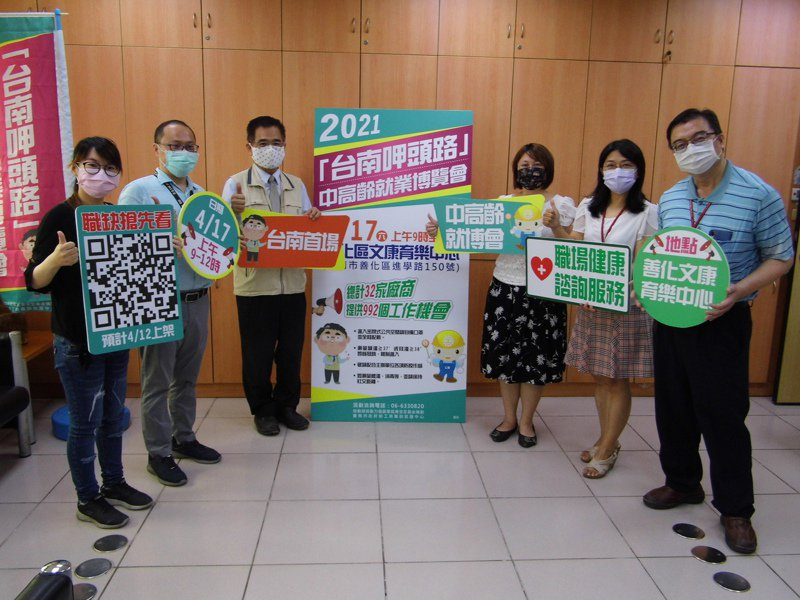 台南市勞工局首場中高齡就業博覽會17日將在善化登場。記者吳淑玲/翻攝
