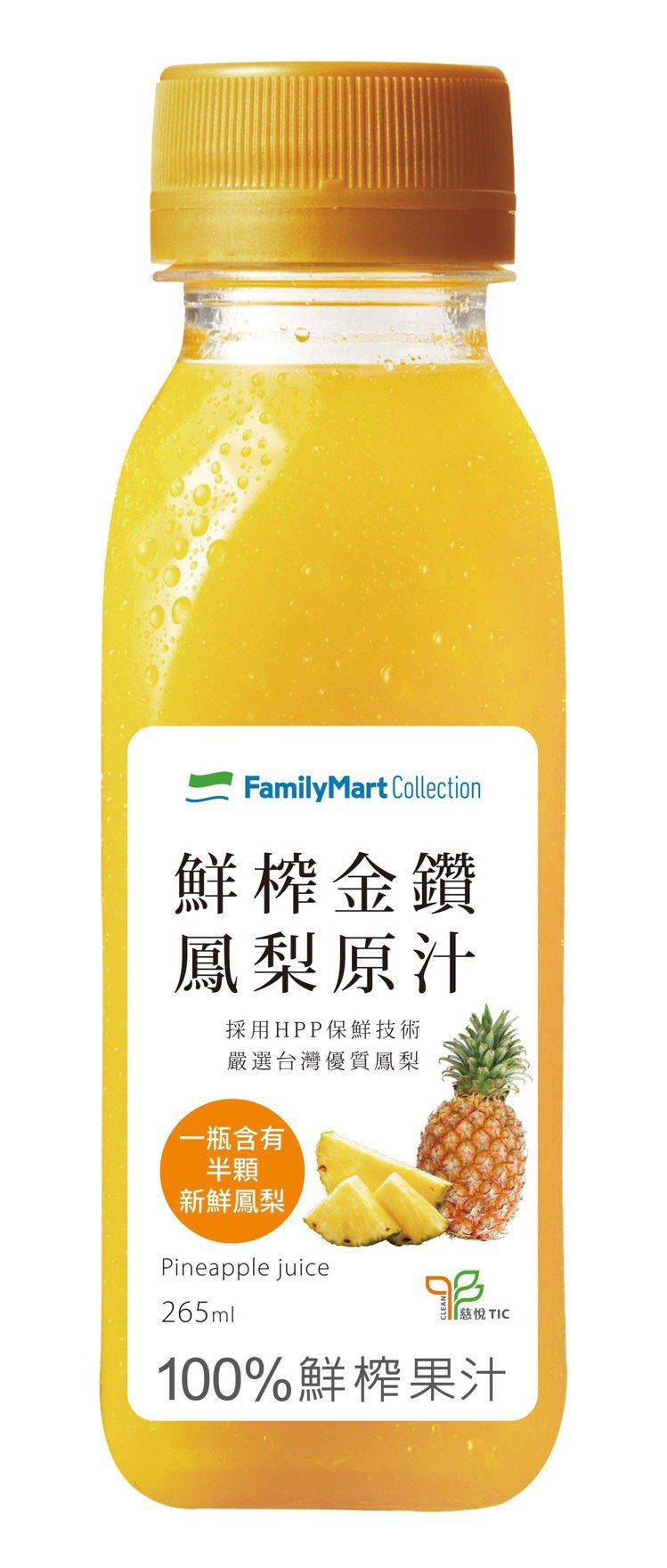 全家便利商店4月7日起推出「FMC鮮榨金鑽鳳梨原汁」,售價40元。圖/全家便利商...