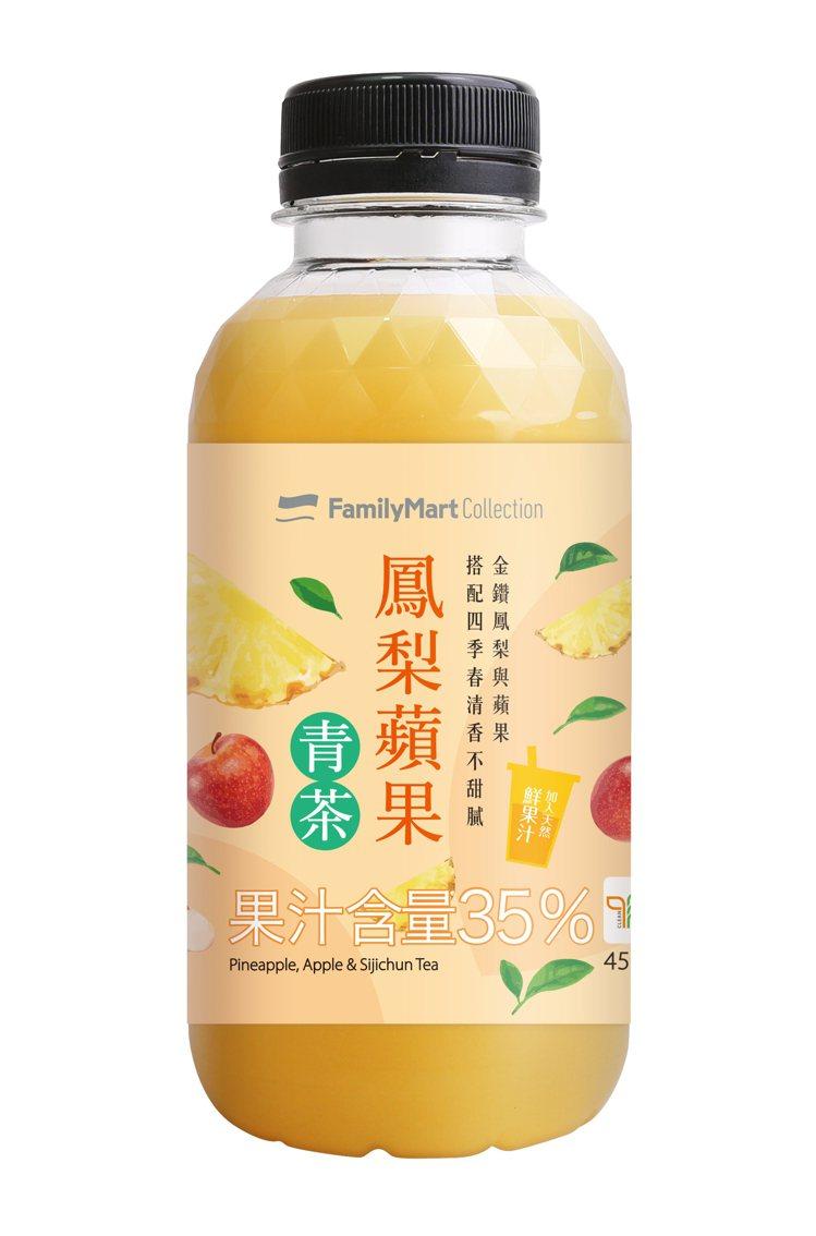 全家便利商店推出「FMC鳳梨蘋果青茶」,售價50元。圖/全家便利商店提供