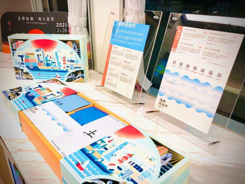 高雄市經發局為幫助觀光工廠行銷,請金曲獎設計師顏伯駿設計「港都選物所」禮盒。圖/高雄市經發局提供