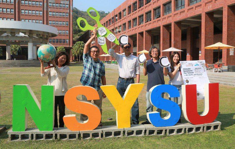 中山大學4月7日將代表台灣推出「全球對話」線上國際研討會,師生向全世界分享「台灣對抗氣候變遷方法」。圖/中山大學提供