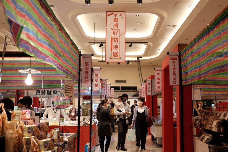 新光三越台北南西店即日起至4月11日在一館9樓活動會館首度推出「台灣好物特展」。記者江佩君/攝影