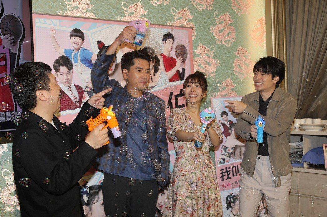 導演朱峰(左起)、王傳一、方語昕、侯彥西為「我叫梁山伯」宣傳,現場玩泡泡機掀童趣...