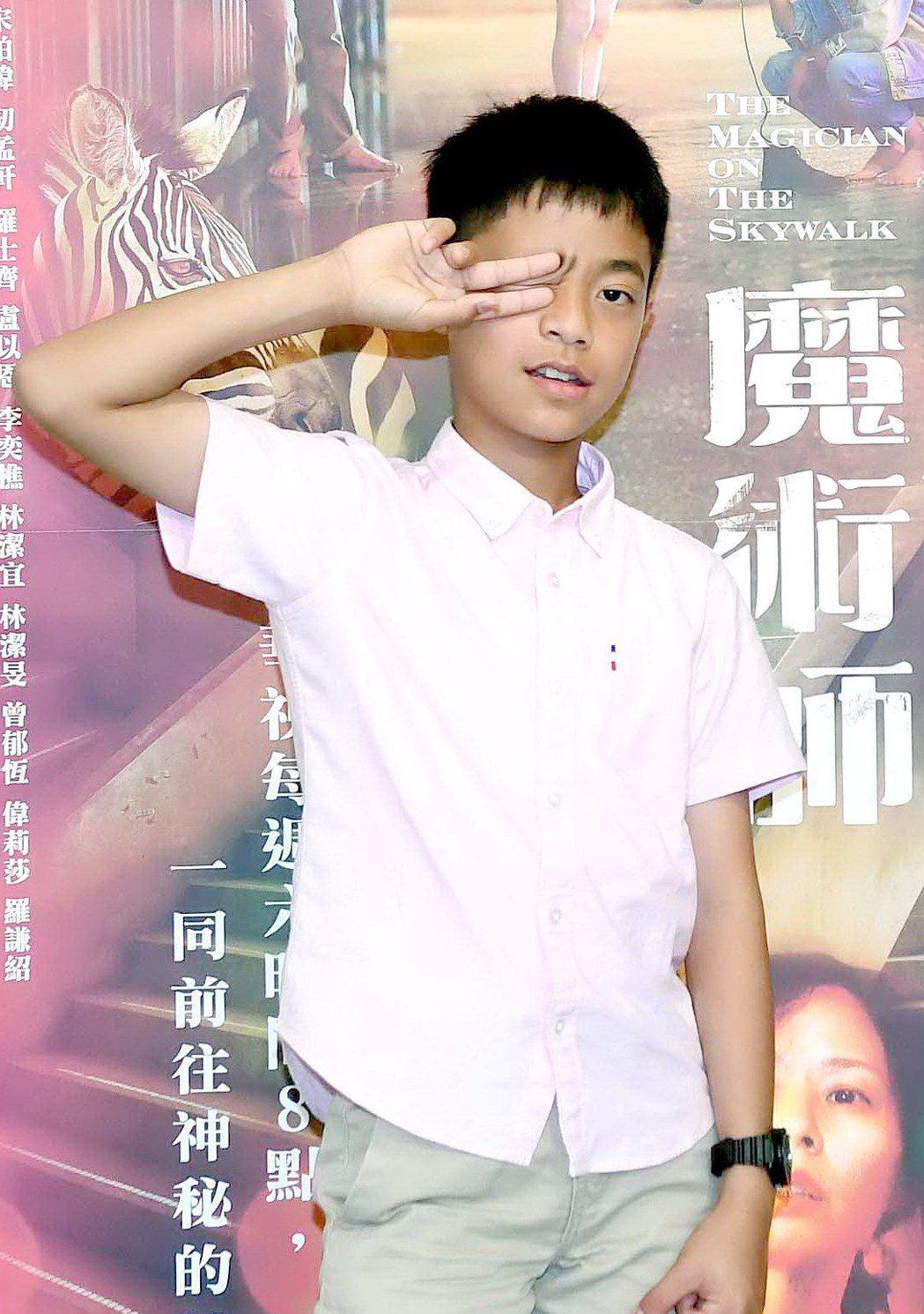 目前念小五、12歲的李奕樵活潑可愛。圖/華視提供