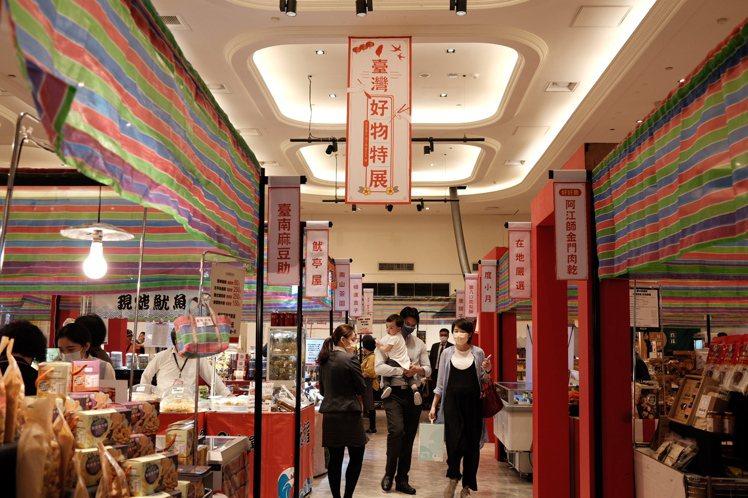 新光三越台北南西店一館9樓活動會館首度推出「台灣好物特展」。記者江佩君/攝影