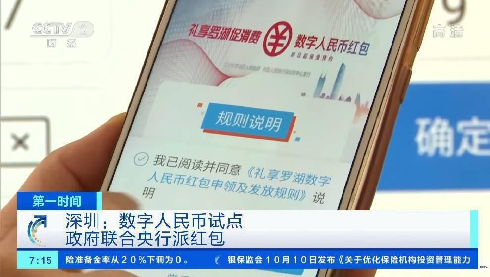 中國人民銀行研究局局長王信1日表示,如果市場有需求,利用數位人民幣進行跨境交易,...