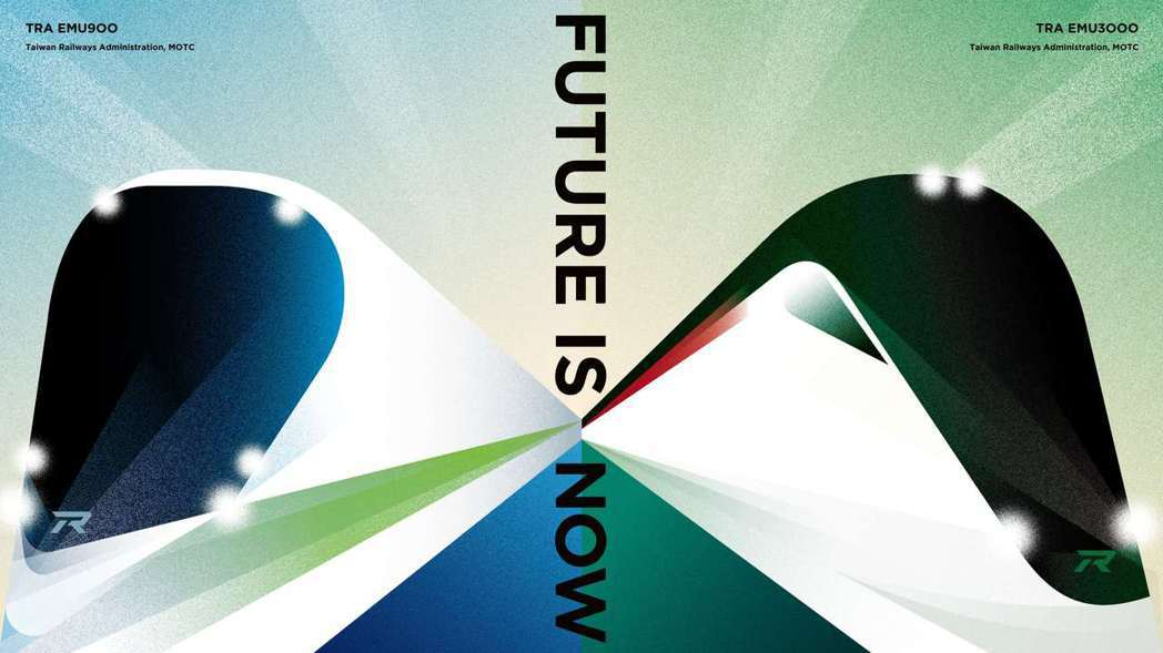 逢EMU 900首航,台鐵局特邀設計師方序中操刀「FUTURE IS NOW」系...