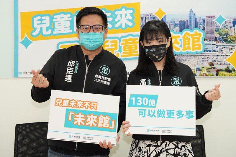 台灣民眾黨立院黨團總召邱臣遠(左)、副總召高虹安昨天開記者會,要求政府重視兒童權益。圖/民眾黨提供
