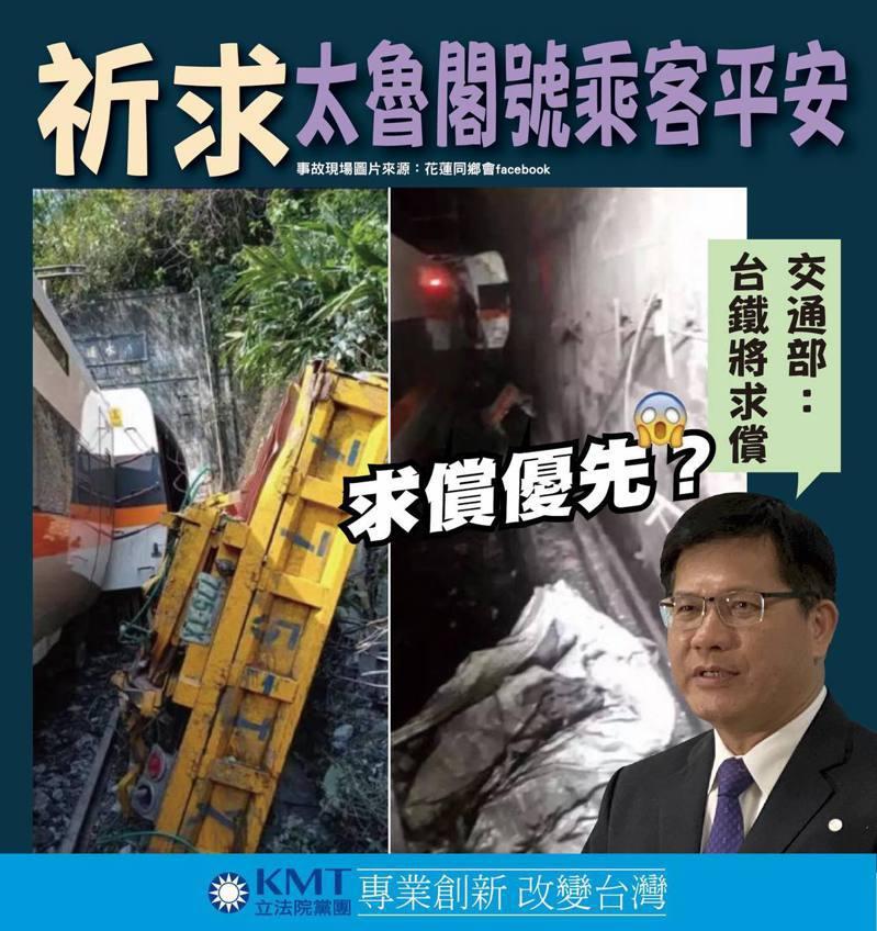 圖/截自立院國民黨團臉書
