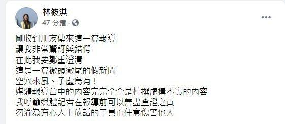 外傳林筱淇向柯文哲陣營哭訴,探詢有無可能重返柯陣營?對此,林筱淇今日在臉書澄清。圖/取自林筱淇臉書