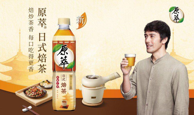 「原萃」日式焙茶使用100%日本茶葉,用溫暖的焙炒香氣,溫潤不搶味。圖/可口可樂公司提供