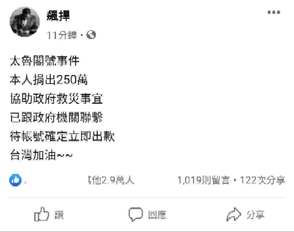 館長陳之漢在晚上8點左右也貼文寫下捐出250萬元協助政府救災。圖/翻攝粉專「飆捍...