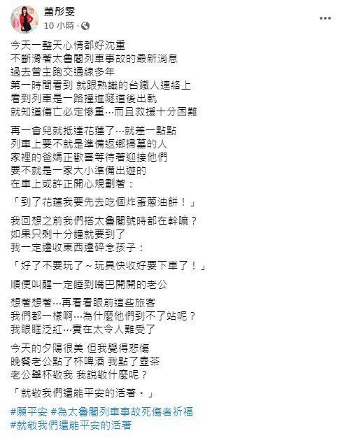 蕭彤雯臉書發文。圖/擷自臉書
