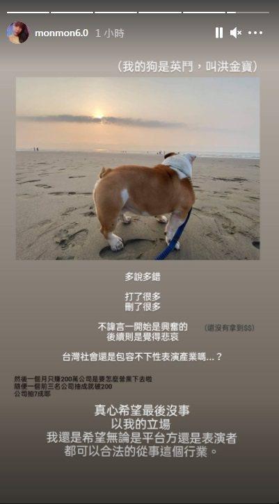 圖/吳夢夢IG限時動態