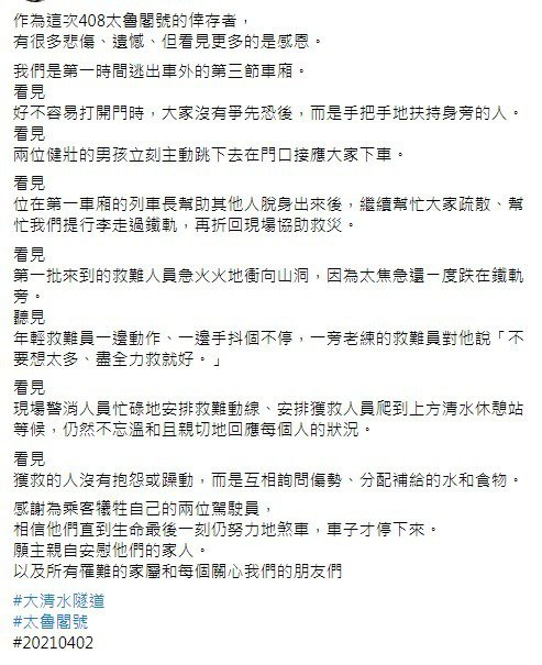 小倩於臉書曝光太魯閣號事故後情況。圖/擷自臉書