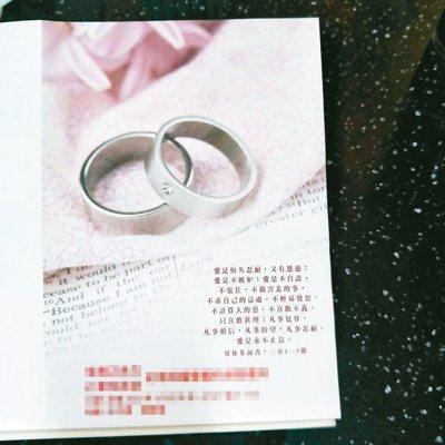 這段婚姻的第二次婚禮,林家珍與鄭以青很慎重地擬好流程、做了邀請卡,卡片的照片是兩...