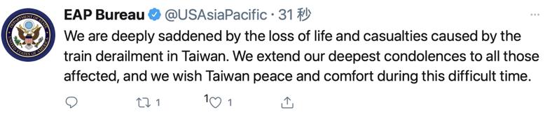 美國國務院東亞局在推特發文向台鐵事故受影響者哀悼。取自推特