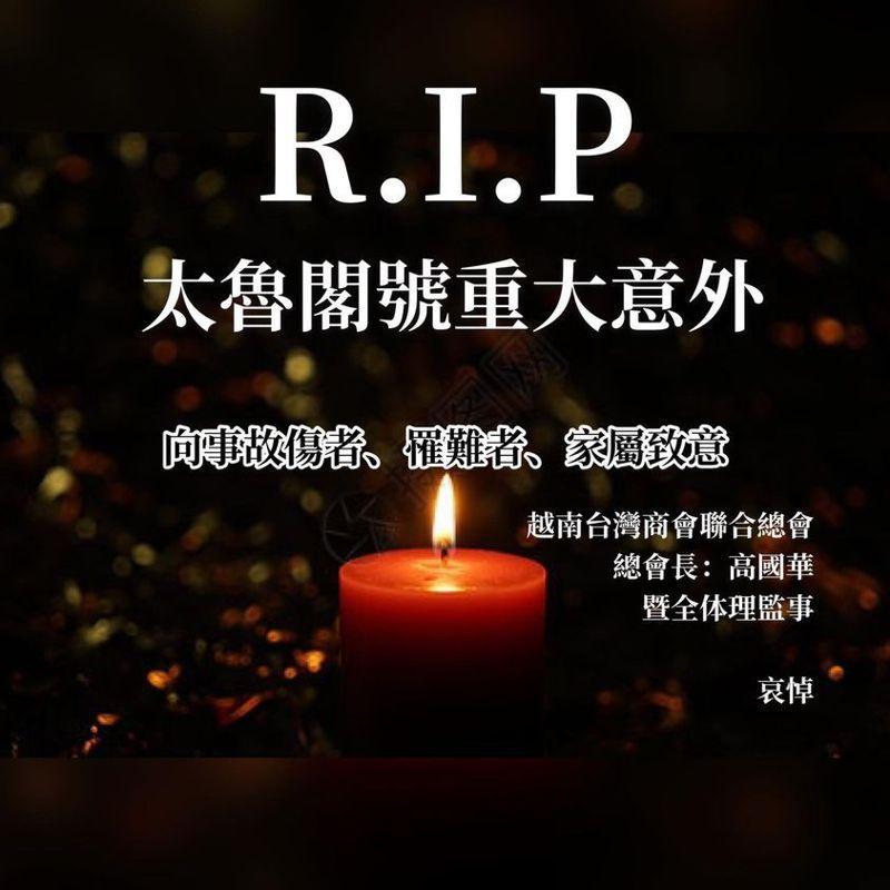 台鐵太魯閣號發生意外多人死傷,僑胞和台商第一時間哀悼及踴躍捐款,希望幫助傷亡者及家屬。圖/取自越南台灣商會聯合總會臉書