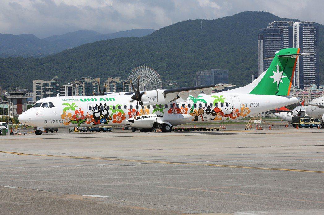 疏運台北往返花蓮、台東旅客,立榮航空宣布,4月3-5日將增加航班或放大機型(A3...