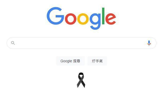 Google Chrome首頁放上黑紗圖誌為太魯閣號事故受難者及其家屬祈福。圖/翻攝Google Chrome頁面