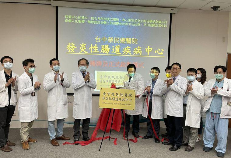 台中榮總跨科整合成立「發炎性腸道疾病中心」。圖/台中榮總提供