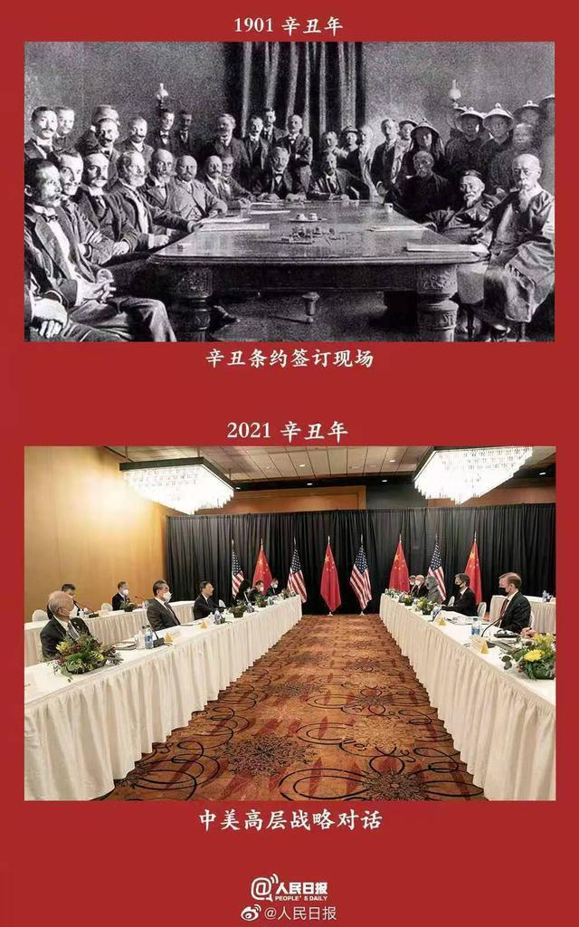 人民日報將一九○一辛丑條約簽訂現場畫面,與二○二一中美高層戰略對話場景做對比的圖片,在大陸流傳開來。大陸外交部發言人華春瑩高喊「今天的中國已不是一百廿年前的中國!」圖/取自人民網