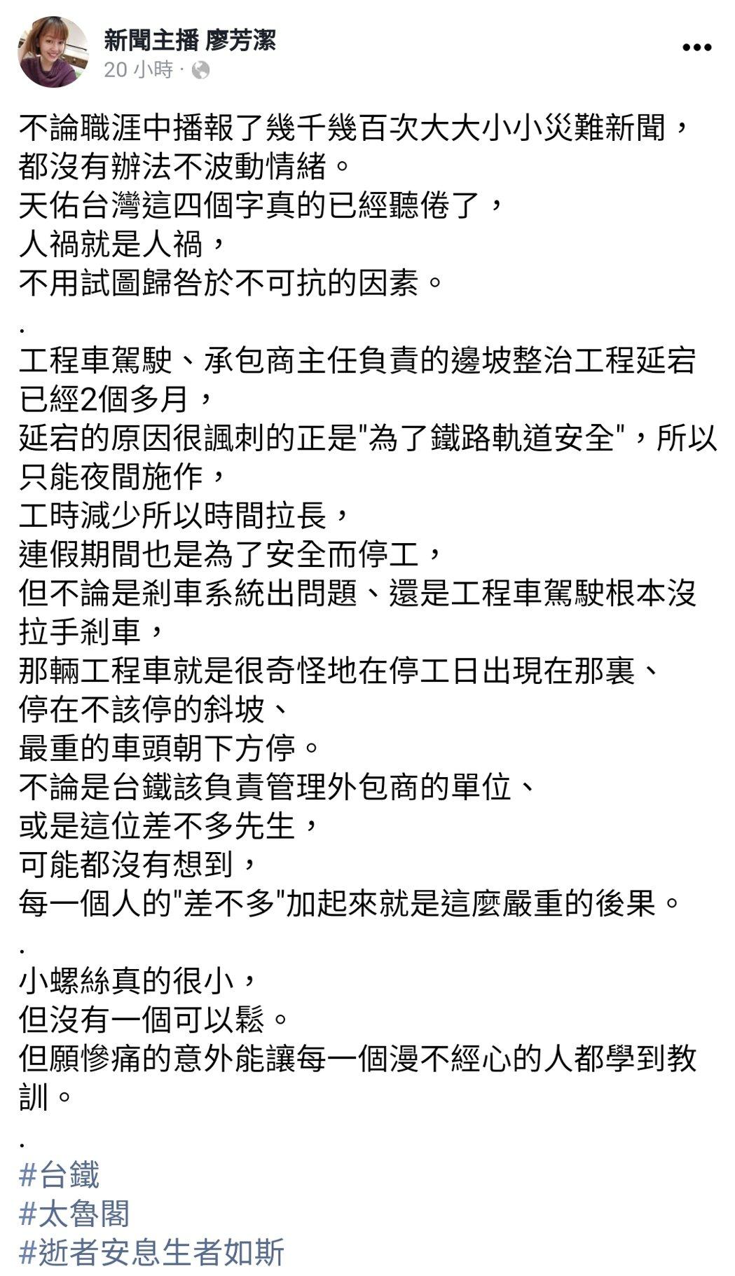 圖/擷自新聞主播廖芳潔臉書