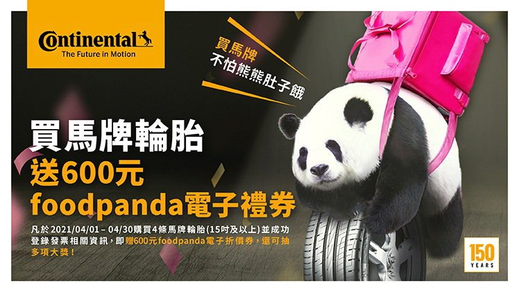買馬牌,不怕熊熊肚子餓,好料好禮送到家。 圖/台灣開利耐特有限公司提供