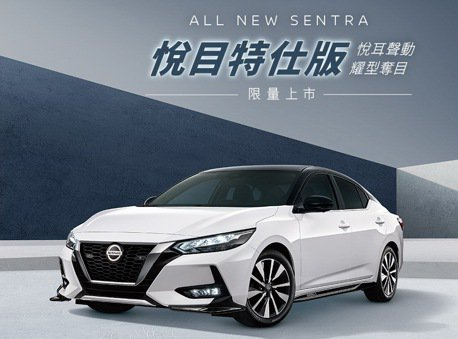 強化房車戰力 Sentra、Elantra推出升級車款