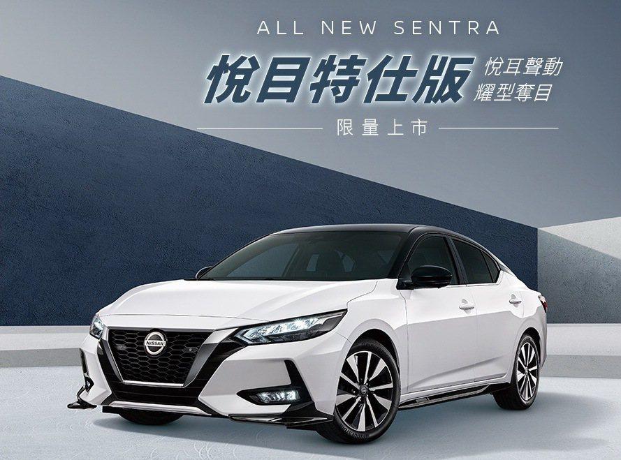 裕隆日產針對Nissan Sentra,推出限量悅目特式版。 圖/摘自裕隆日產官...