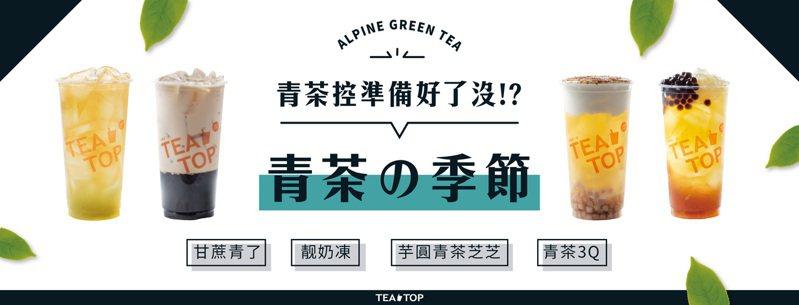圖/TEATOP官網