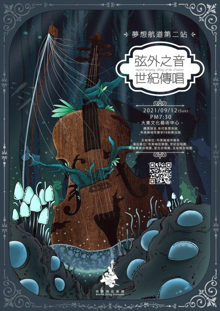 夢想航道第二站「弦外之音 世紀傳唱」將於9月12日演出,地點在大東文化藝術中心。...