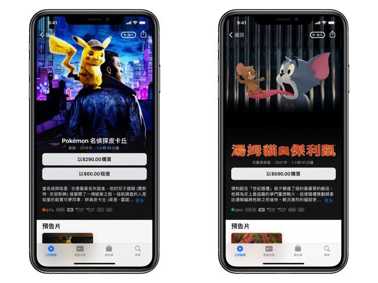 即日起至4月9日,Apple TV+推出多部新片與精選親子電影限時優惠。圖/蘋果...