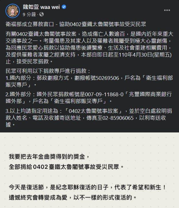 魏如萱宣布捐出去年金曲獎的獲獎獎金。圖/摘自臉書