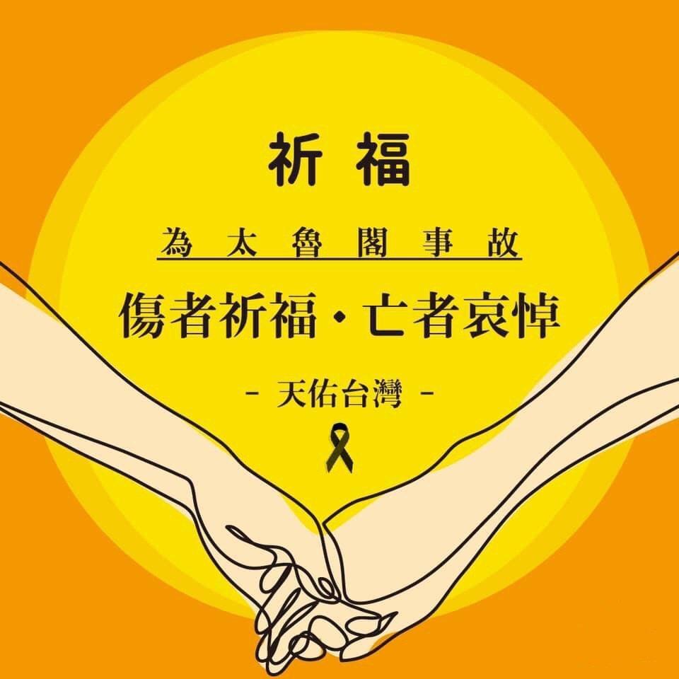 吳皓昇(左)、文汶夫妻為太魯閣408號火車事故傷者祈福、亡者哀悼。圖/摘自臉書