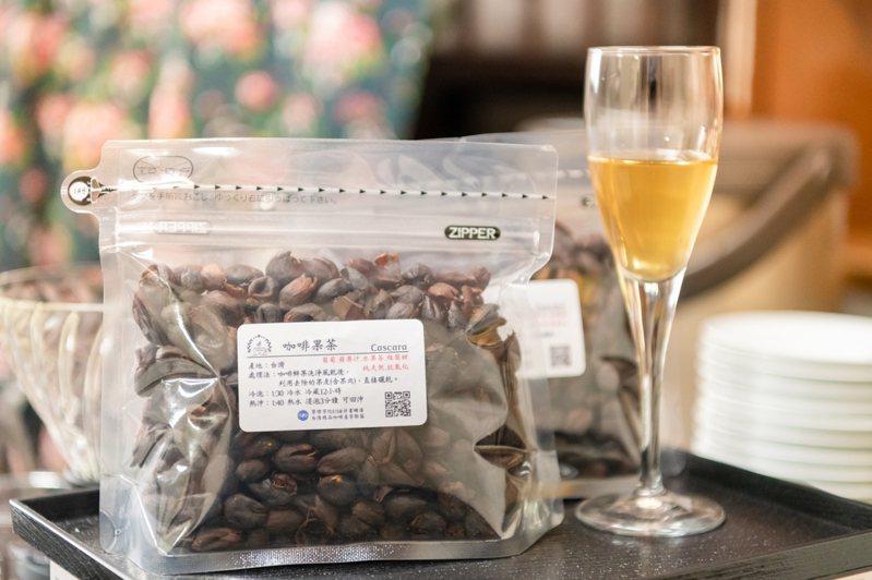 國立暨南國際大學觀餐系團隊咖啡果皮當原料,研發出風味甜美且略帶白甘蔗香的咖啡果茶,讓「果皮變黃金」。圖/暨大提供