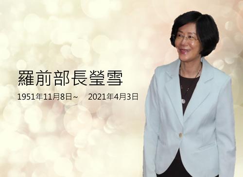 羅瑩雪昨辭世。圖/法務部官網
