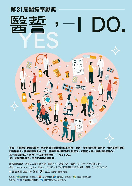 第31屆醫奉獎的主題是「醫誓YES,I DO.」,即日起開始報名。圖/厚生會提供
