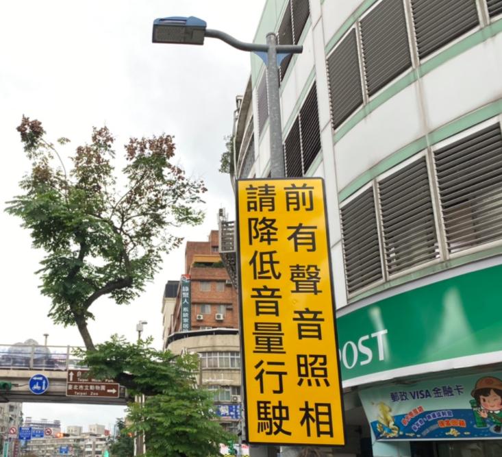 台北市環保局在4處地點裝置固定式高噪音車輛偵測攝影系統,偵測攝影系統前,也會有告...