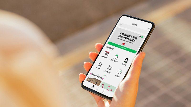 LINE Pay與衛生福利部合作啟動「0402太魯閣號愛心捐款專案」,讓民眾可以透過LINE Pay 愛心捐款平台即時捐款。圖/LINE Pay提供