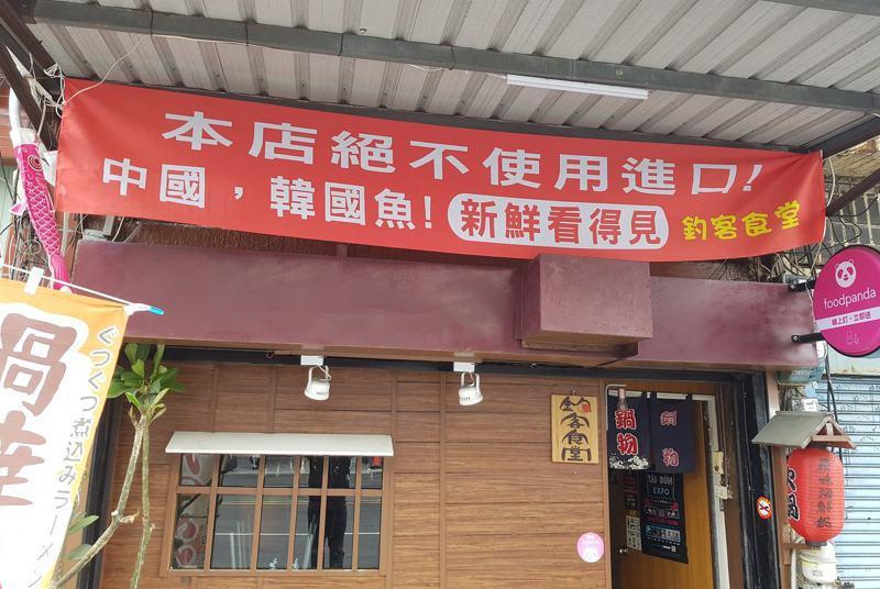高雄知名反韓小吃店「釣客食堂」曾掛出布條「本店絕不使用進口!中國,韓國魚,新鮮看得見」,看似強調食材新鮮,但上門顧客看了仍心領神會。圖/截自釣客食堂臉書