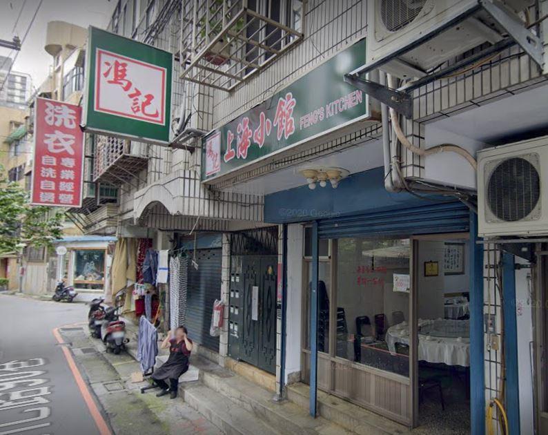 馮記上海小館將於5月31日熄燈落幕。圖/擷取自google地圖