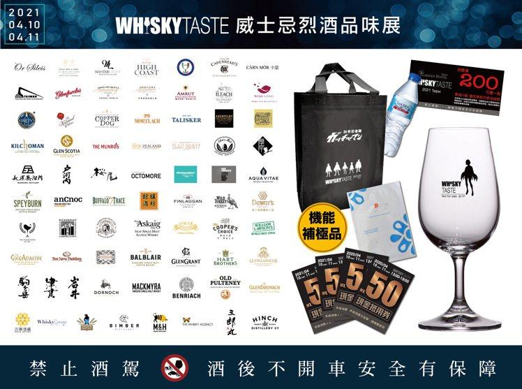 2021威士忌烈酒品味展台北場有80個品牌參與。圖/WHISKY TASTE提供...