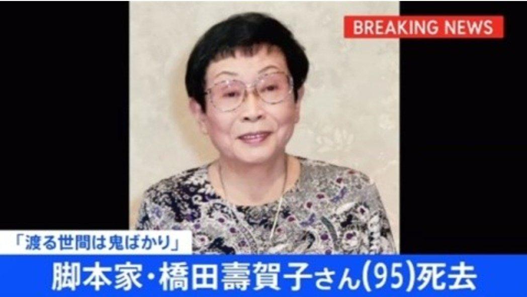 橋田壽賀子高齡過世。圖/摘自日網雅虎