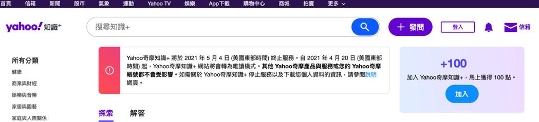 Yahoo奇摩知識+ 網站截圖