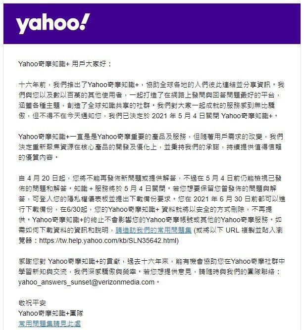 圖擷自Yahoo 奇摩知識+通知郵件