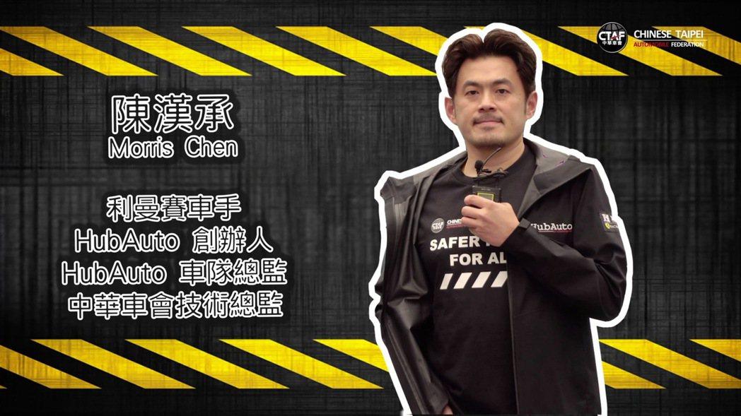 中華車會理事兼技術總監陳漢承,擔任中華車會安駕影片首集大來賓。 圖/中華車會提供